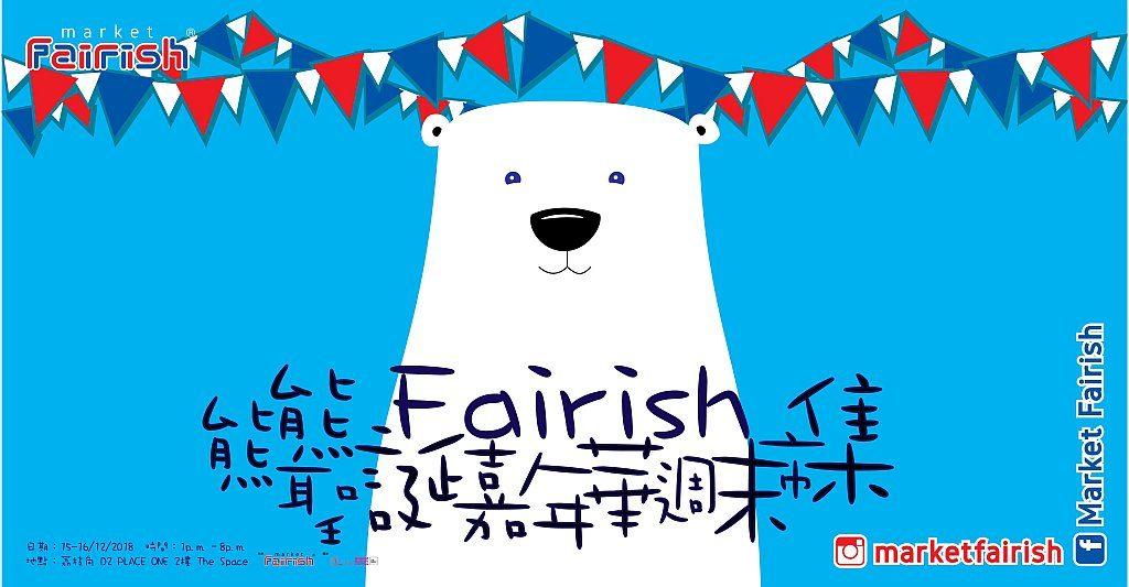 Fairish 熊熊聖誕嘉年華週末市集上將會有逾 100 隻熊熊陪伴閣下度過聖誕。