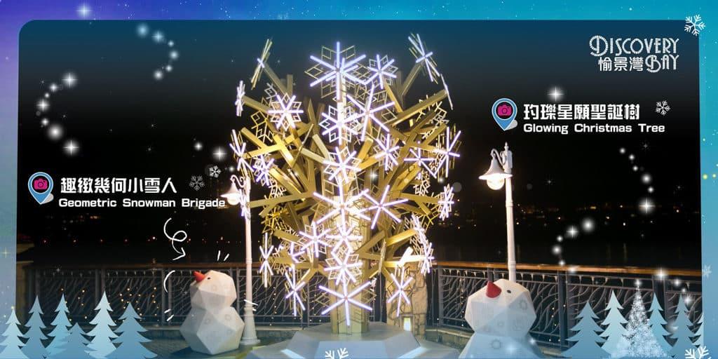 愉景灣:玓瓅聖誕 星願聖誕樹和幾何雪人