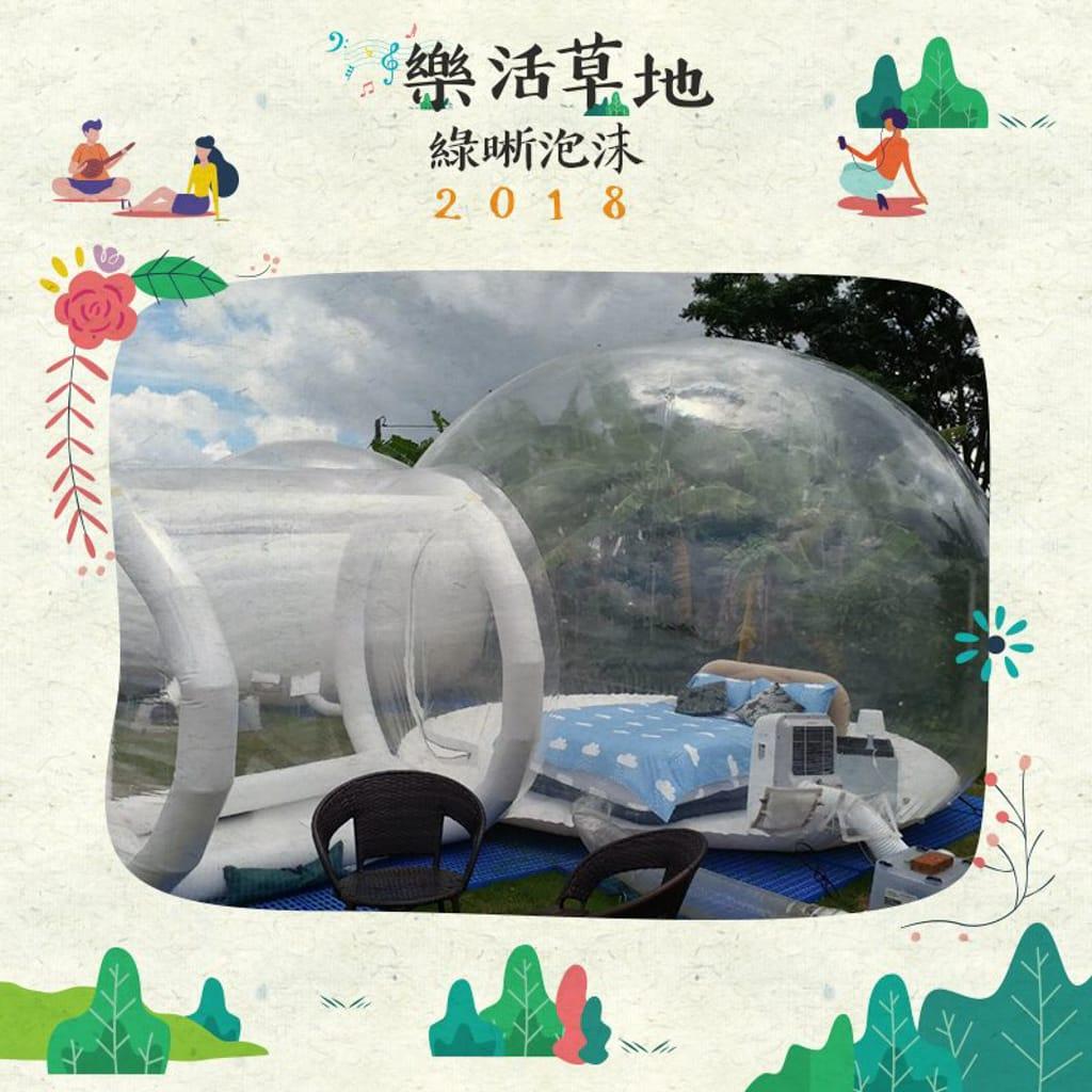 上水:樂活草地秋日音樂遊藝會2018 全透明充氣露營屋