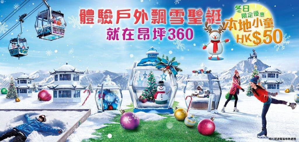 昂坪360「冬日雪村」: 聖誕佈置與戶外飄雪體驗