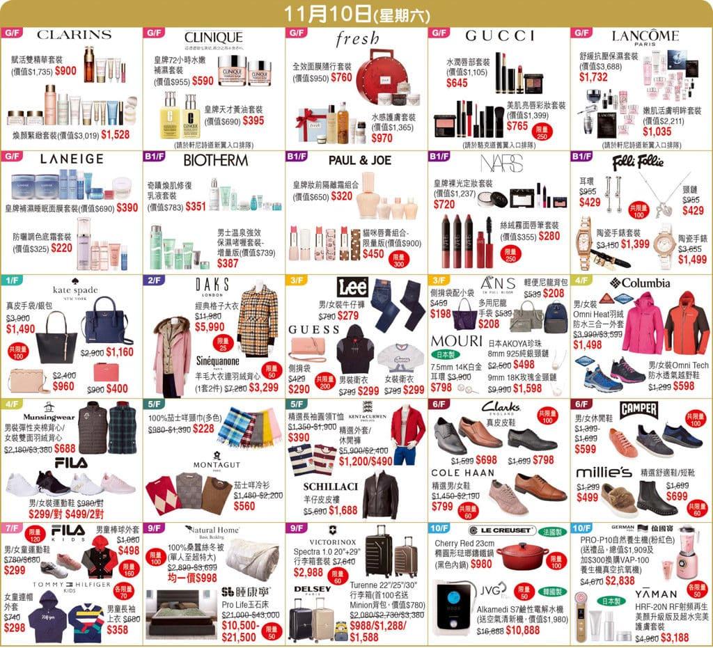 SOGO感謝周年慶2018:銅鑼灣店每日精選 11月10日(星期六)