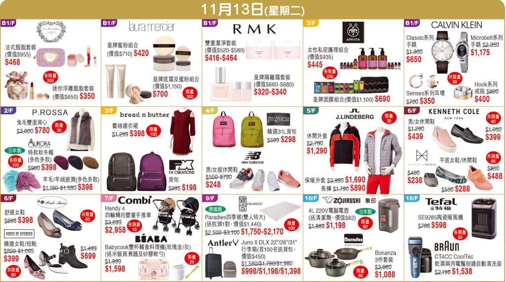 SOGO感謝周年慶2018:銅鑼灣店每日精選 11月13日(星期二)