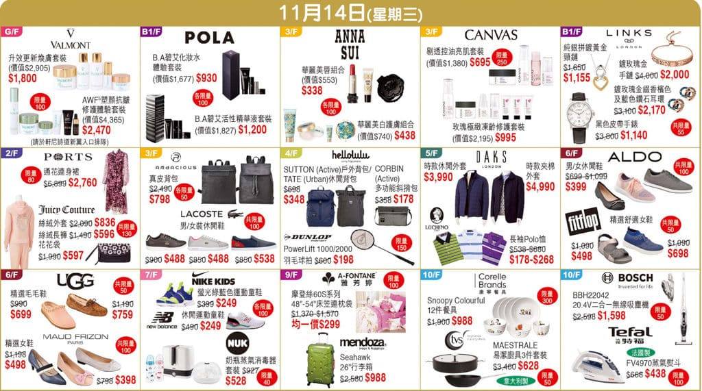 SOGO感謝周年慶2018:銅鑼灣店每日精選 11月14日(星期三)