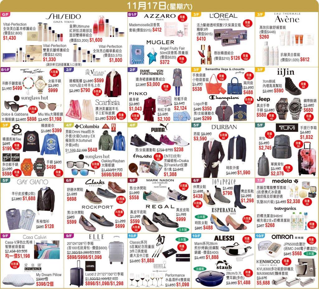 SOGO感謝周年慶2018:銅鑼灣店每日精選 11月17日(星期六)