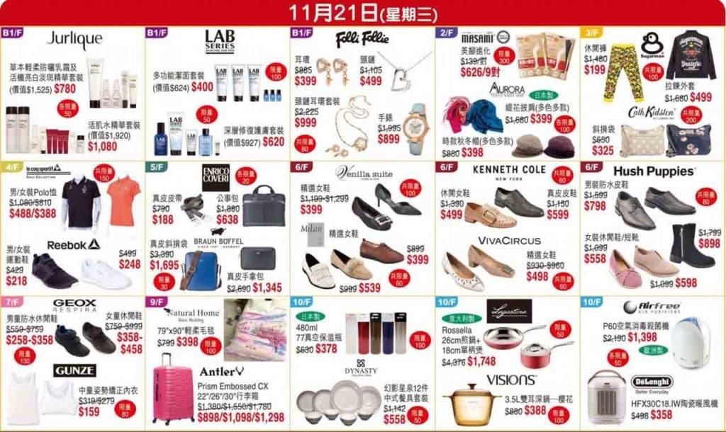SOGO感謝周年慶2018:銅鑼灣店每日精選Part 2 21/11