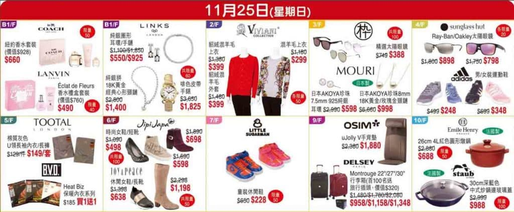 SOGO感謝周年慶2018:銅鑼灣店每日精選Part 2 25/11