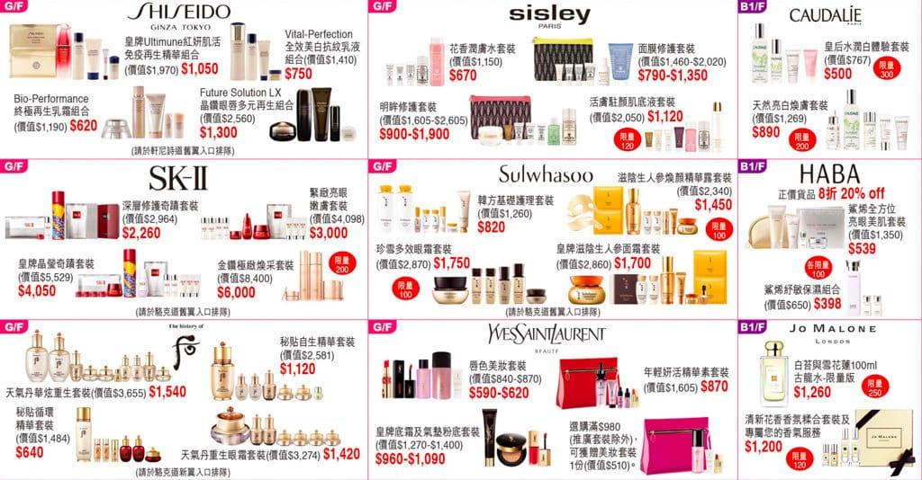 崇光百貨週年慶2018 (11月份) :特價化妝護膚品一覽 尖沙咀店2