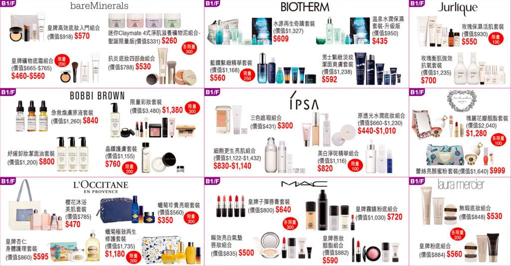崇光百貨週年慶2018 (11月份) :特價化妝護膚品一覽 尖沙咀店1