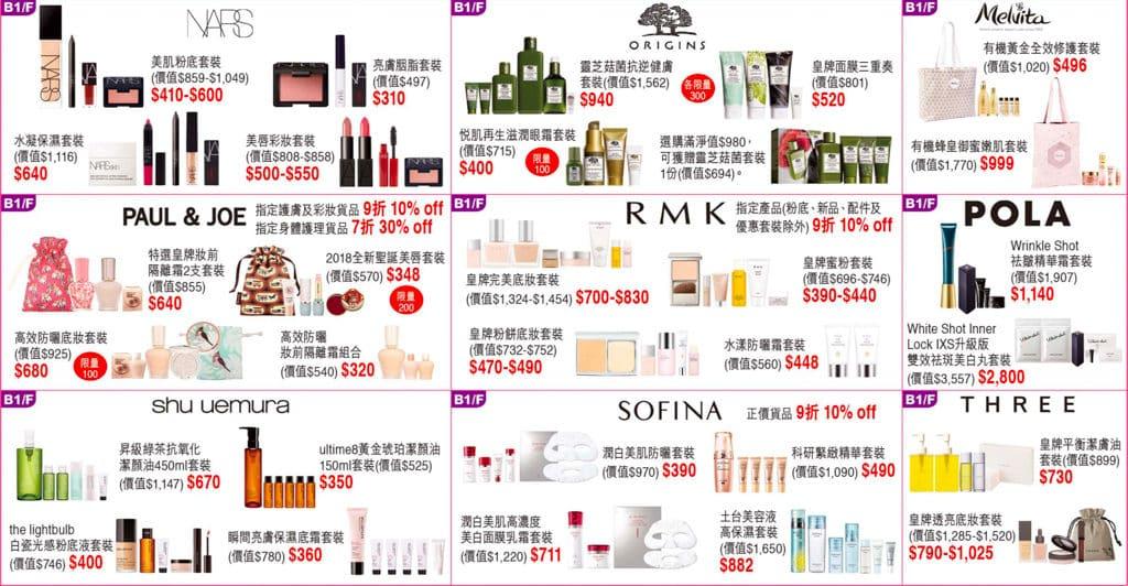 崇光百貨週年慶2018 (11月份) :特價化妝護膚品一覽 尖沙咀店