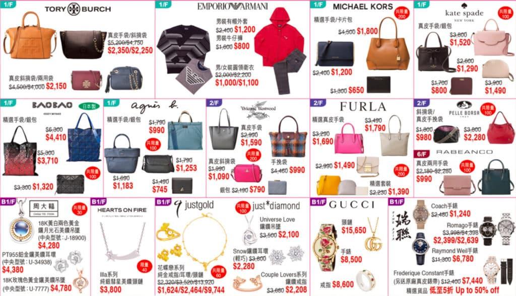 崇光百貨週年慶2018 (11月份) :手袋服飾鞋履優惠一覽 銅鑼灣店1