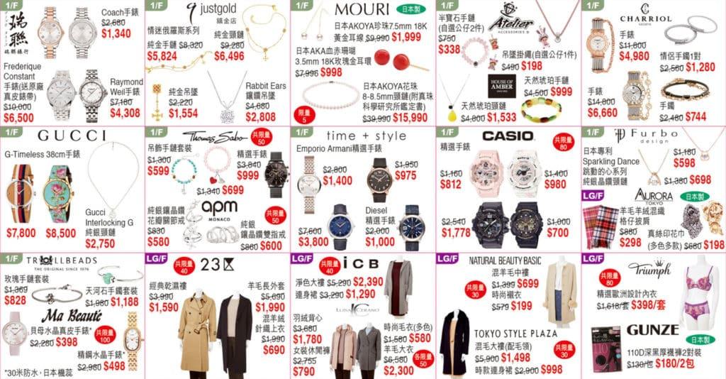 崇光百貨週年慶2018 (11月份) :手袋服飾鞋履優惠一覽 尖沙咀店1