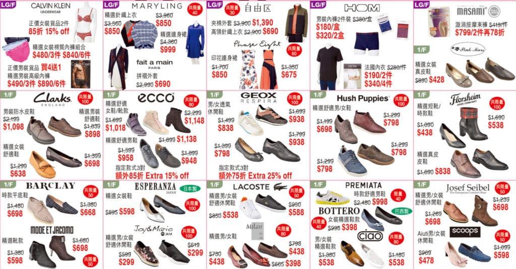 崇光百貨週年慶2018 (11月份) :手袋服飾鞋履優惠一覽 尖沙咀店2