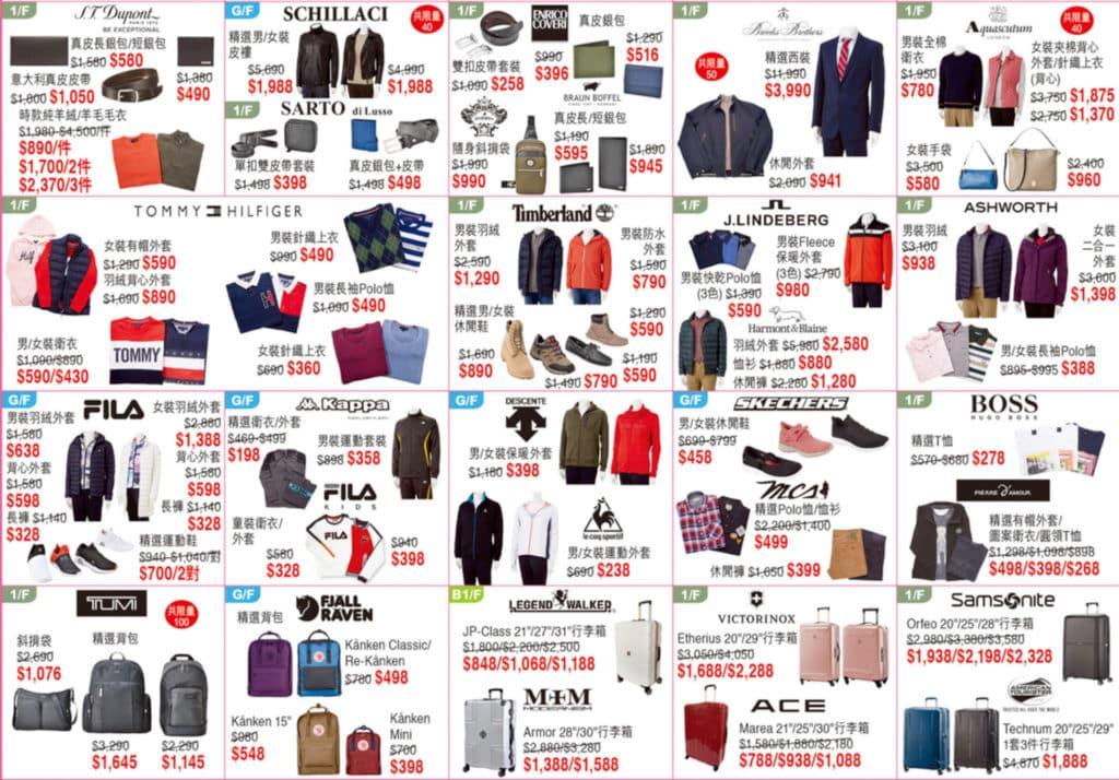 崇光百貨週年慶2018 (11月份) :手袋服飾鞋履優惠一覽 尖沙咀店3