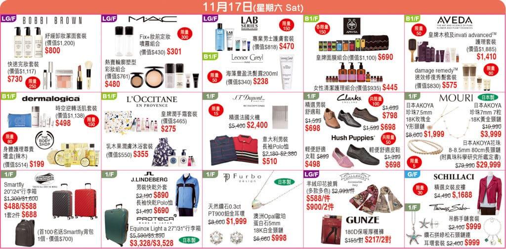SOGO感謝周年慶2018:尖沙咀店每日精選Part 1 11月17日(星期六)