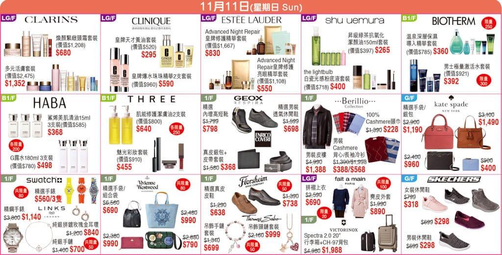 SOGO感謝周年慶2018:尖沙咀店每日精選Part 1 11月11日(星期日)