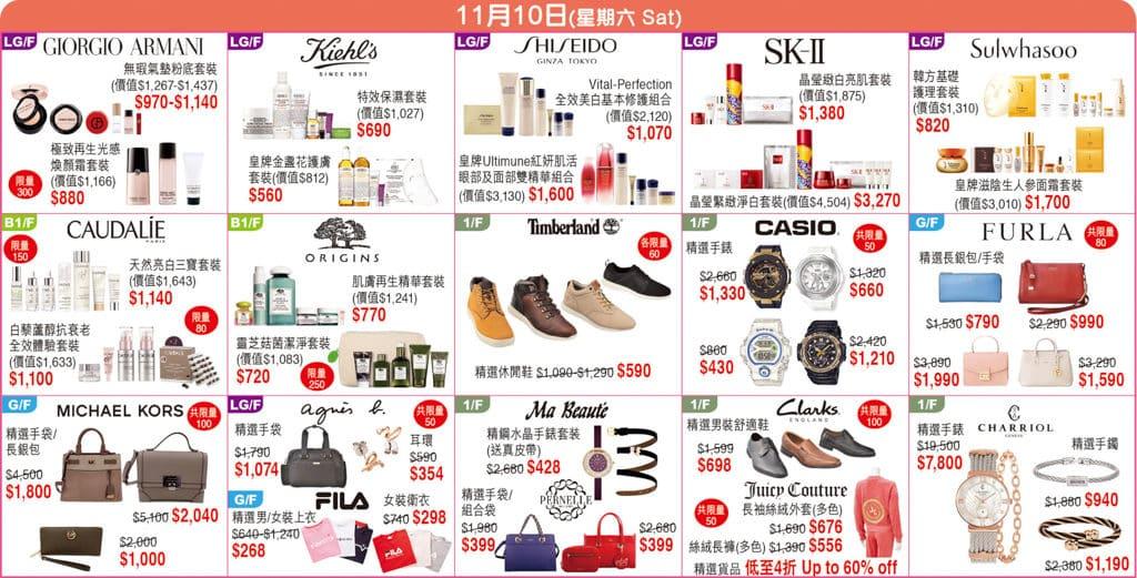 SOGO感謝周年慶2018:尖沙咀店每日精選Part 1 11月10日(星期六)