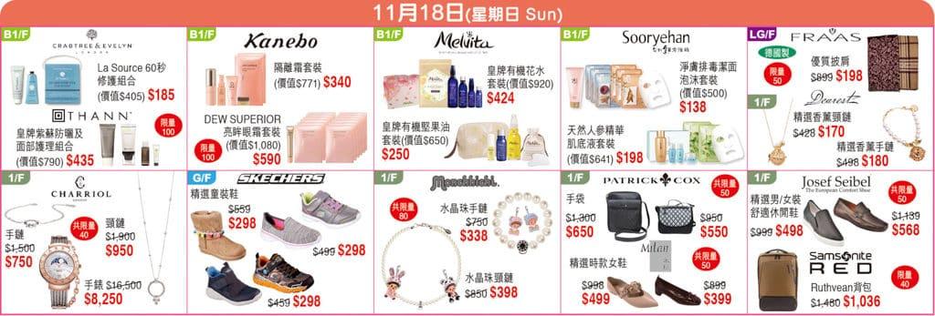 SOGO感謝周年慶2018:尖沙咀店每日精選Part 1 11月18日(星期日)