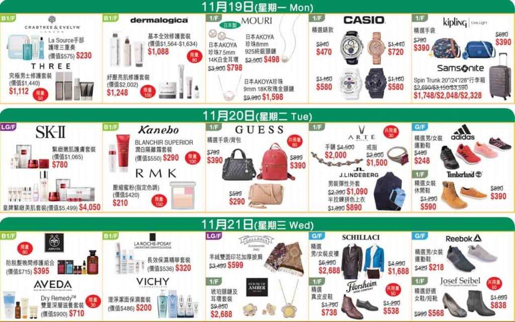 11月崇光感謝周年慶:尖沙咀店每日精選part 2 19-21/11