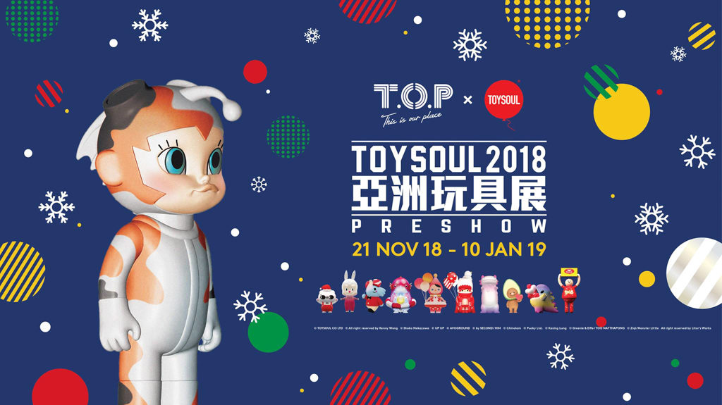 T.O.P This is Our Place:聖誕玩具工場 T.O.P 將聯乘《亞洲玩具展2018》(ToySoul)打造「聖誕玩具工場」。