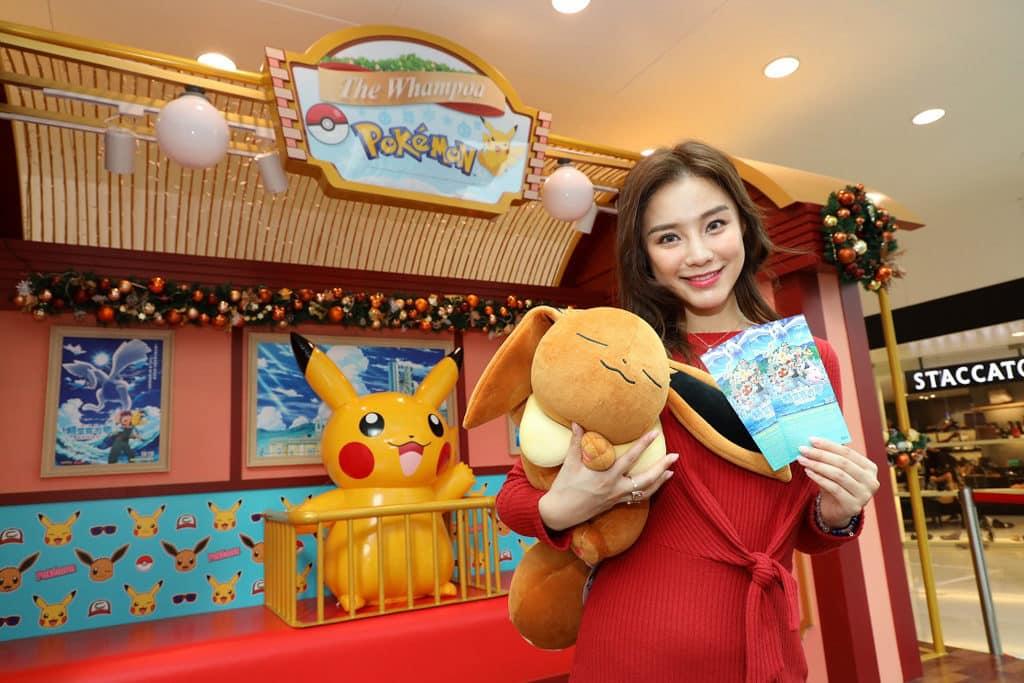 黃埔新天地:Pokémon聖誕大量発生企劃 商場內消費可換領《劇場版 精靈寶可夢 我們的故事》電影首映優先場戲票。