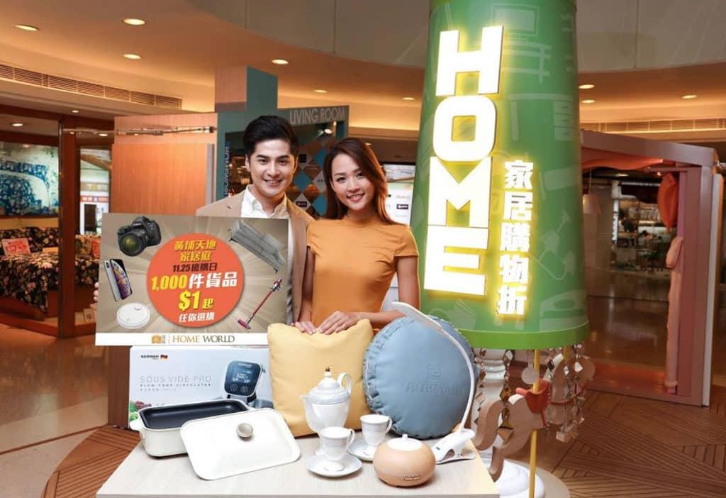 黃埔新天地:HOME WORLD家居購物折 「HOME WORLD家居購物折」將於 11 月 9 至 30 日舉行。