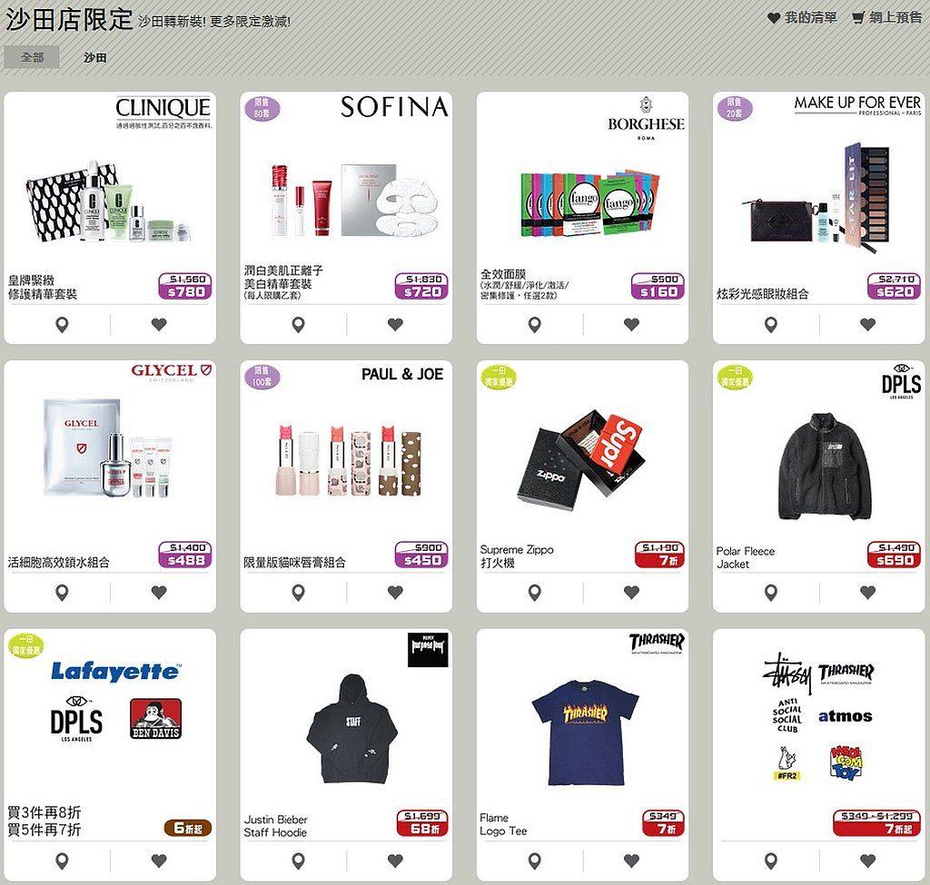 11月份一田購物優惠日將推出沙田店限定的優惠產品。