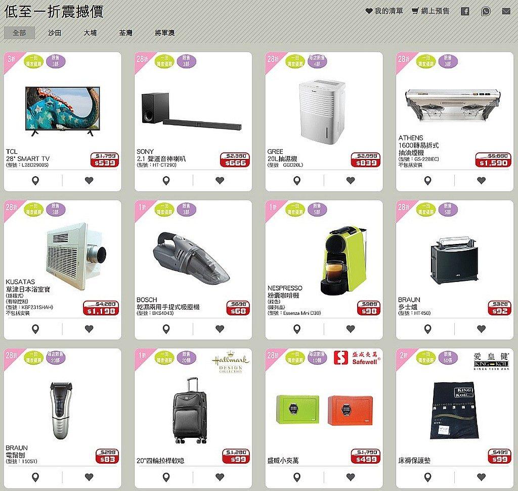 2018 年 11 月份的一田優惠日將有逾千件貨品低至 1 折發售。
