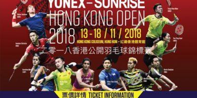 紅館:香港公開羽毛球錦標賽 2018