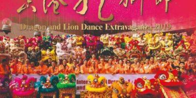 文化中心:香港龍獅節 2019