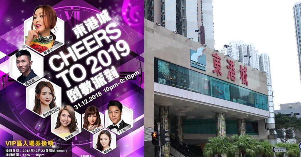 東港城:CHEERS TO 2019 倒數派對 專題圖片