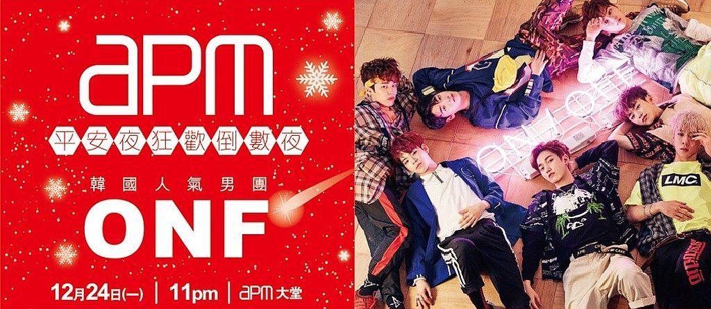 韓國人氣男團 ONF 將於 2018 平安夜出席觀塘 apm 商場出席「apm × ONF平安夜狂歡倒數夜」。