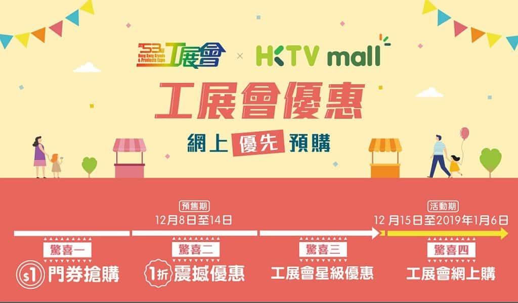 今屆工展會與 HKTVmall 合作,在指定期間於 HKTVmall 網站下單購買工展會產品,可享有不同優惠。