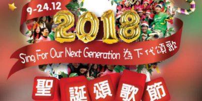 聖誕頌歌節2018