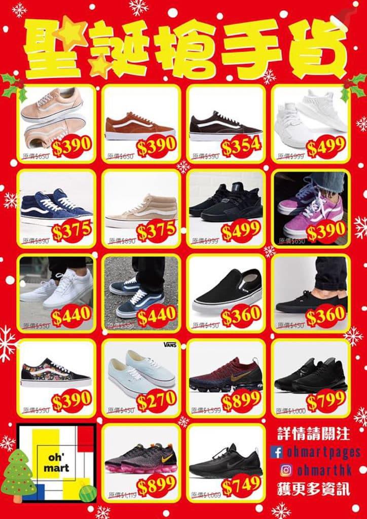 oh mart 聖誕波鞋 Bazaar Sale