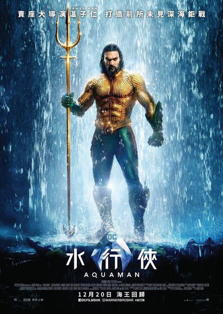 《水行俠》活現E-Max綠幕體驗區 《水行俠》將於 2018 年 12 月 20 日於香港上映。