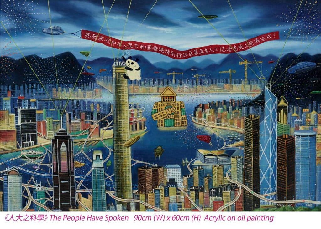 """海港城:""""Affordable Art Like"""" 小克二次油畫展 《人大之科學》"""