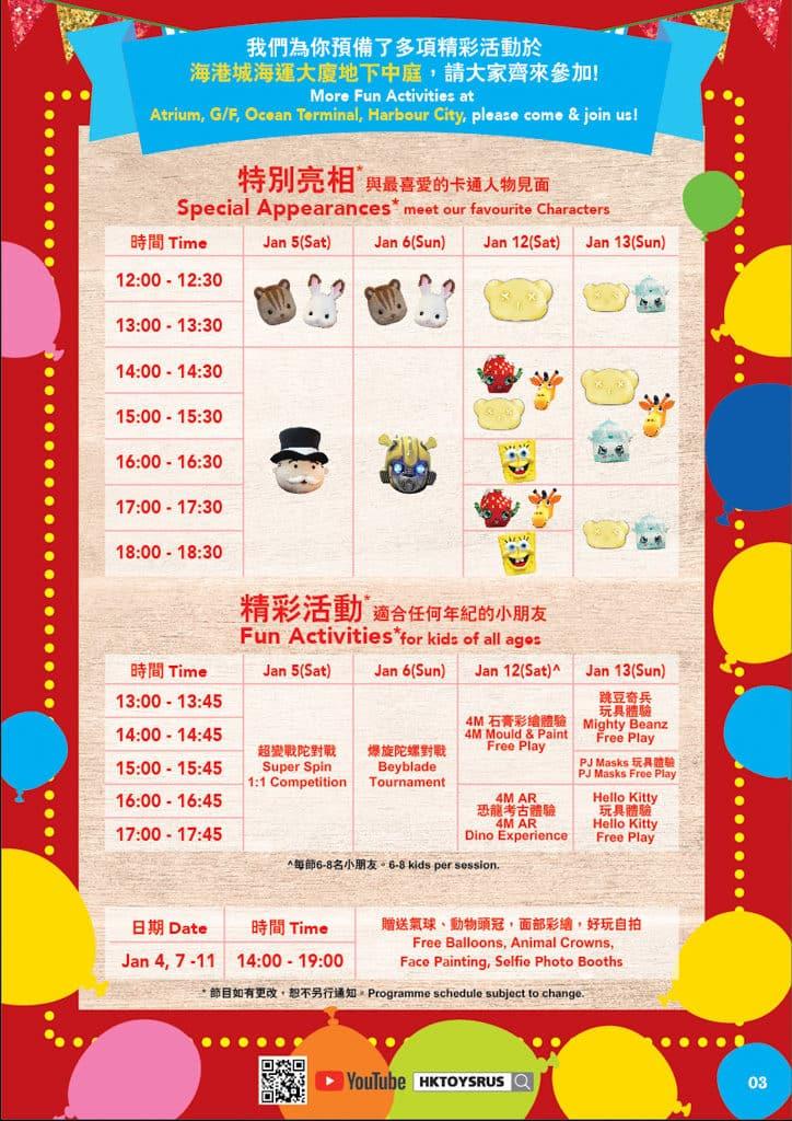 """海港城:玩具""""反""""斗城Toy Fair 2019 海運大廈商場中庭各類型活動。"""