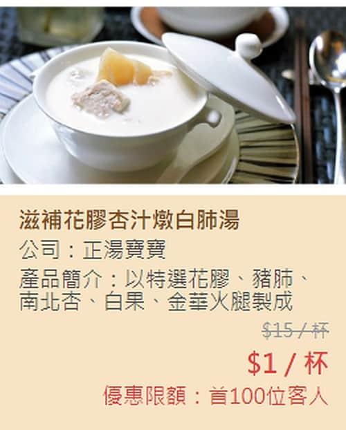 冬日美食節$1蚊優惠:每杯 $1 港元的滋補花膠杏汁燉白肺湯(限量100杯)