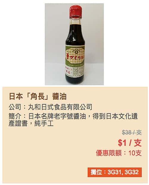 冬日美食節$1蚊優惠:每支 $1 港元的日本角長醬油(限量10支)