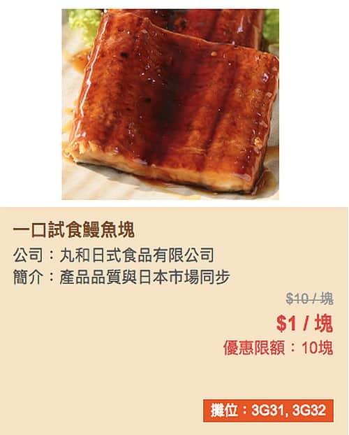 冬日美食節$1蚊優惠:每塊 $1 港元試食鰻魚塊(限量10塊)