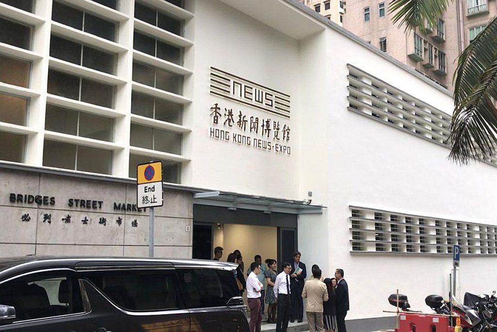 香港新聞博覽館由三級歷史建築必列啫士街街市活化而成,由 2018 年 12 月 6 日起開放予市民預約參觀。