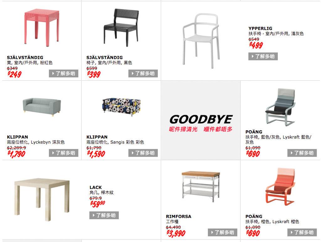 IKEA「冬日SALE」1