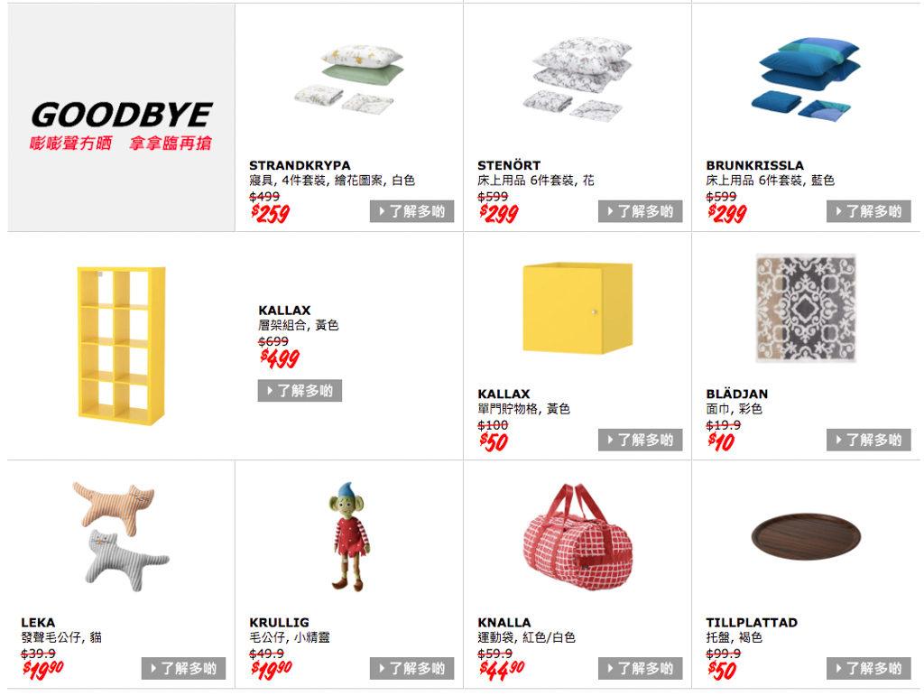 IKEA「冬日SALE」2