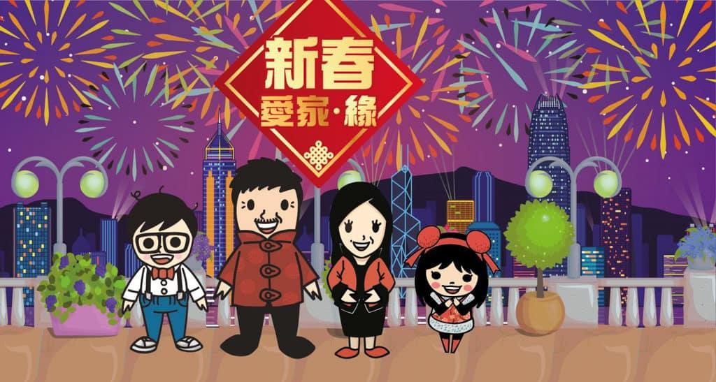 荃灣及元朗千色匯:「新春愛家。緣」新春裝置 大年初二璀璨磅礡的新春煙花匯演,吸引Terry一家人到場觀看,在沾上一身福氣的同時,亦祝願香港來年百花齊放、欣欣向榮。