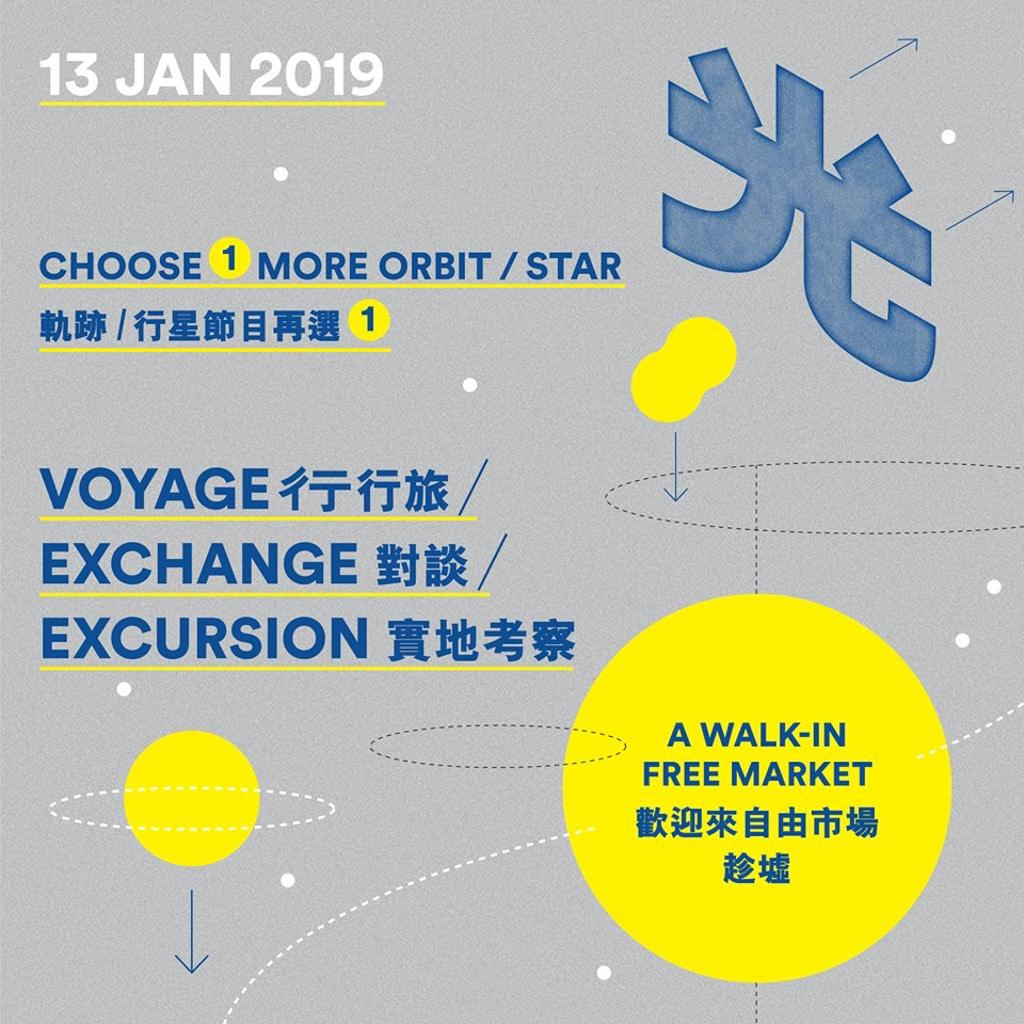 中環大館:MaD Festival 2019年會 MaD Festival 2019年會將舉辦自由市場。