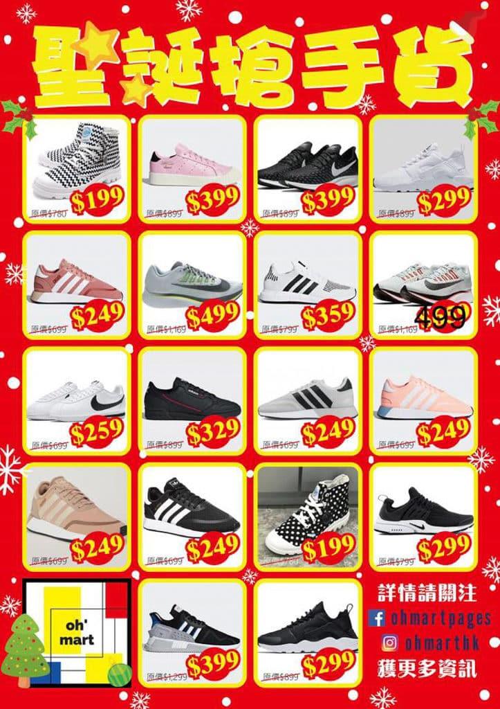 觀塘開倉:Oh Mart聖誕波鞋Bazaar Sale 超過 100 款波鞋低至 $199 港元發售。