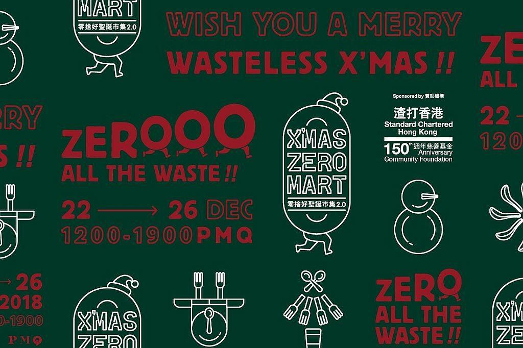 零捨好聖誕市集 2.0@PMQ 專題圖片