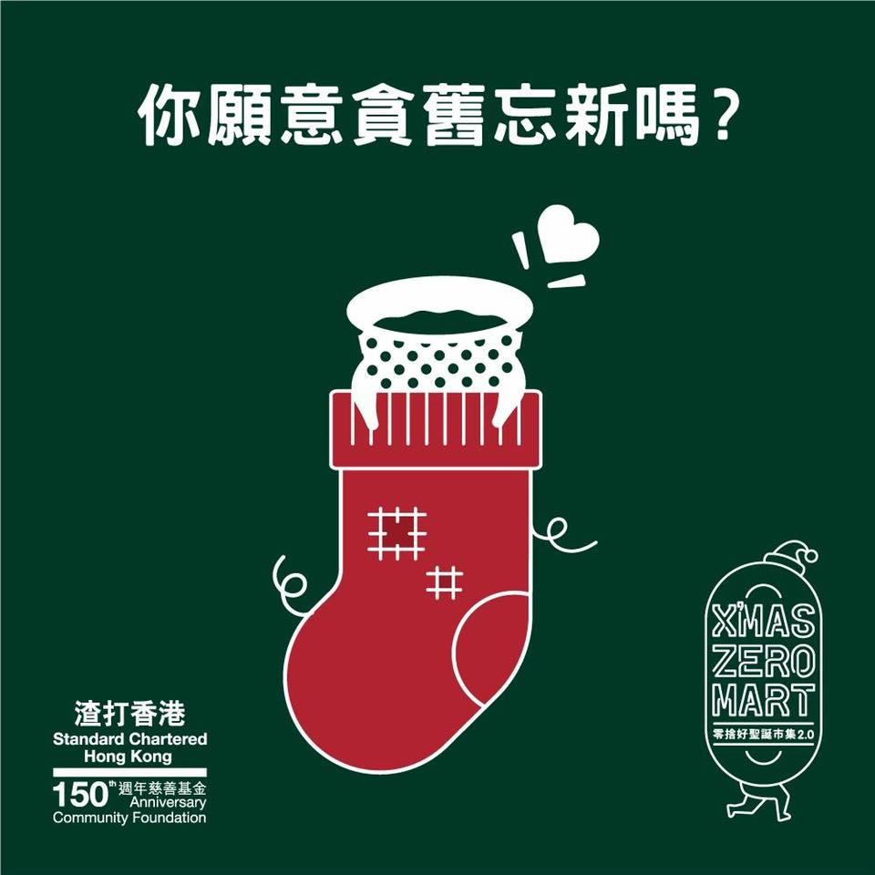 PMQ:零捨好聖誕市集 2.0 活動圖片