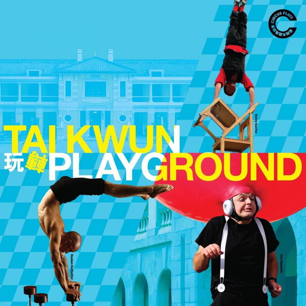 反轉大館馬戲季:玩轉Playground