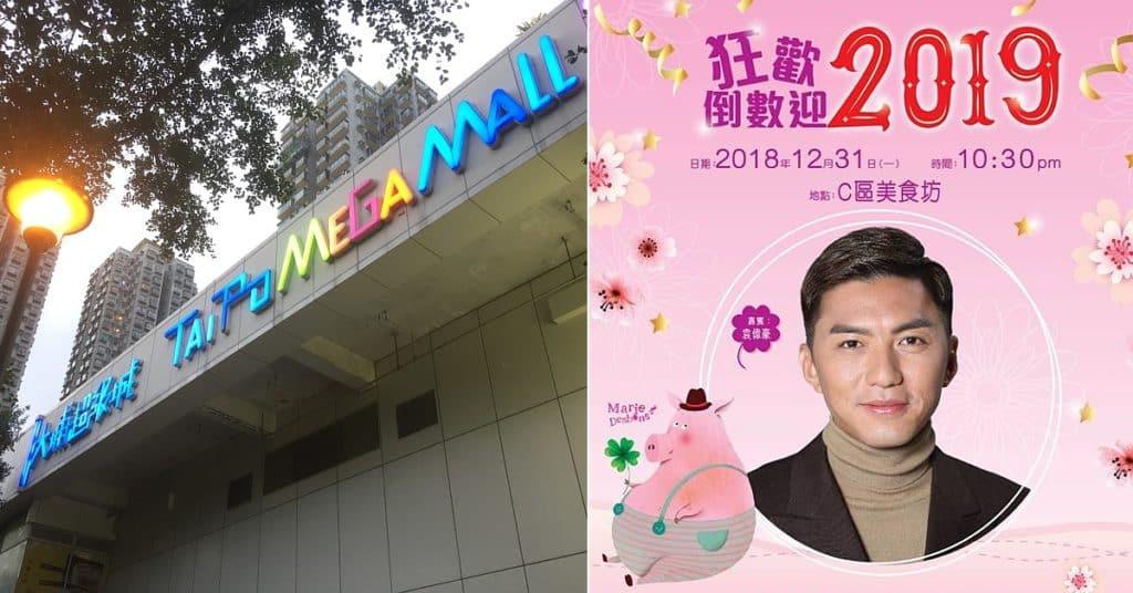 香港藝人袁偉豪將於 2018 除夕夜親臨大埔超級城,與大家一起倒數 2019。